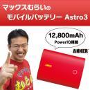 [12800mAh]マックスむらいのモバイルバッテリー Astro3 大容量