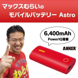 マックスむらいのモバイルバッテリー Astro 6,400mAh 大容量 【PowerIQ搭載】