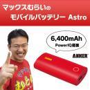 [6400mAh]マックスむらいのモバイルバッテリー Astro 大容量