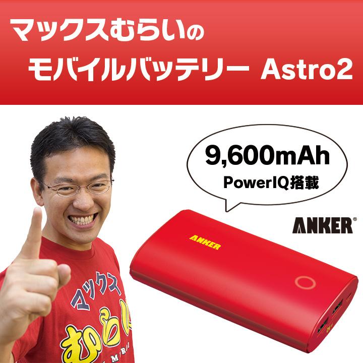 マックスむらいのモバイルバッテリー Astro2 9,600mAh 大容量 【PowerIQ搭載】