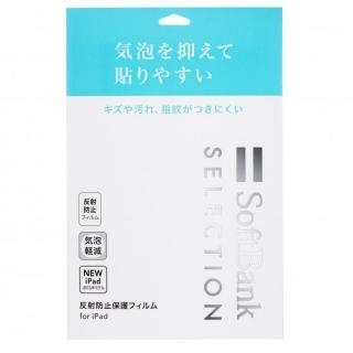 反射防止保護フィルム  iPad Air