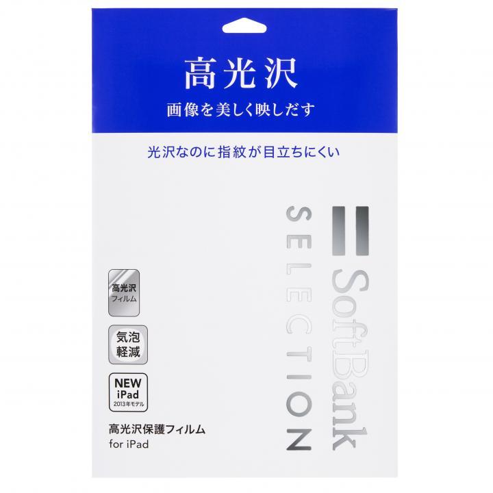 高光沢保護フィルム  iPad Air