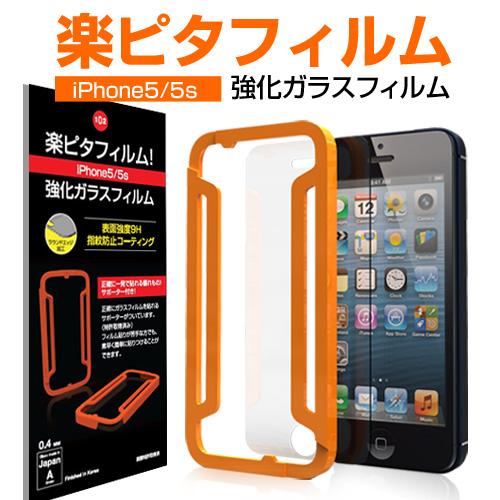 楽ピタフィルム iPhone SE/5s/5 強化ガラスフィルム サポーター付き