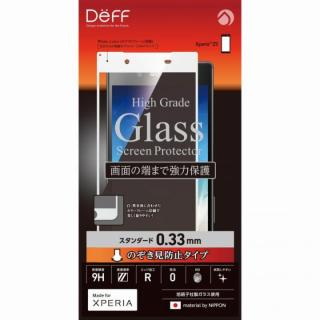 [0.33mm]Deff 液晶保護強化ガラス 覗き見防止ホワイト Xperia Z5