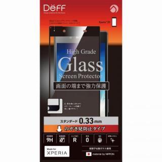 [0.33mm]Deff 液晶保護強化ガラス 覗き見防止ブラック Xperia Z5