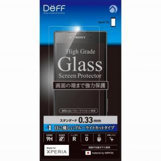 [0.33mm]Deff 液晶保護強化ガラス ブルーライトカット Xperia Z5