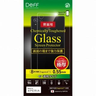 [0.55mm]Deff Dragontrail製 背面保護強化ガラス Xperia Z5 Premium