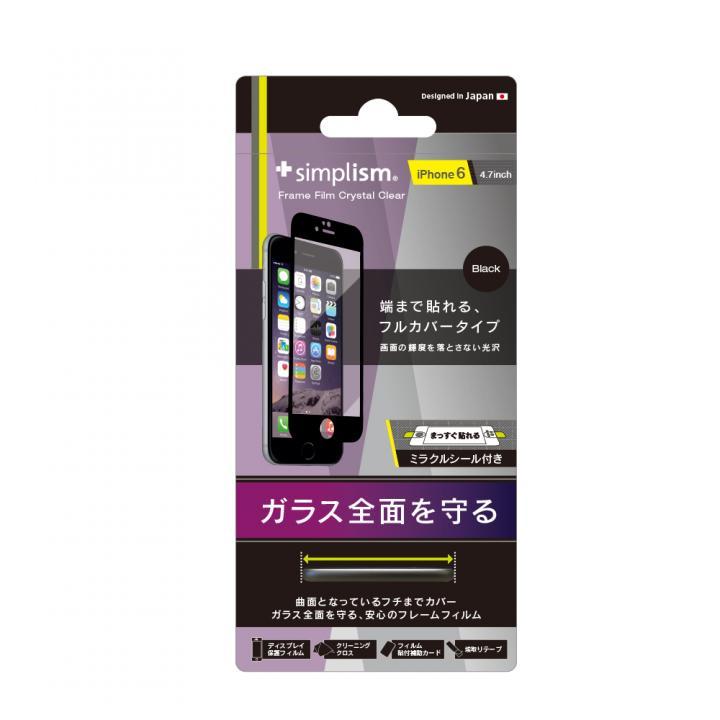iPhone 6の前面端まで貼れる 液晶保護フィルム ブラック iPhone 6フィルム