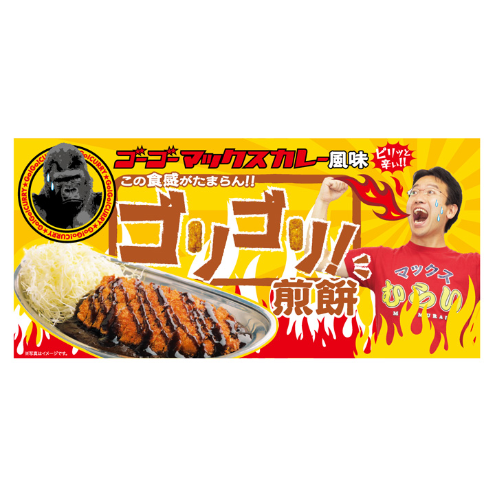 ゴリゴリ煎餅 ゴーゴーマックスカレー風味_0