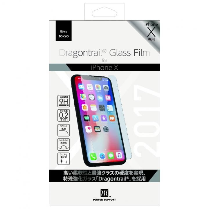 パワーサポート Dragontrail ガラスフィルム iPhone X