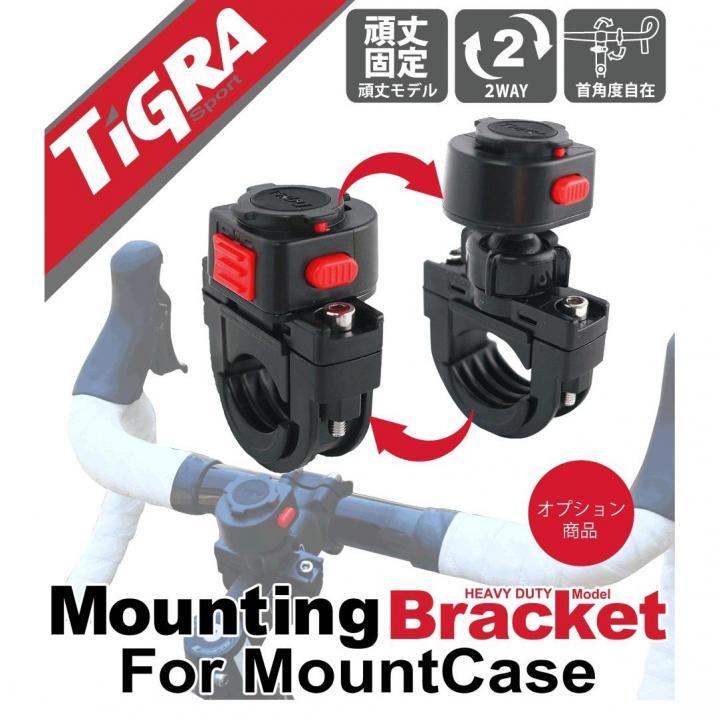 Mounting Bracket 頑丈/角度調整ホルダー MountCase用