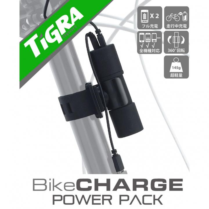 [2600mAh]自転車/バイク取り付けタイプの防水軽量 モバイルバッテリー POWER PACK