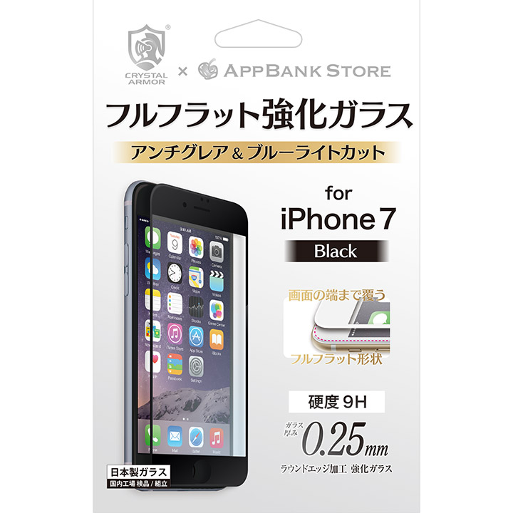 iPhone7 フィルム [0.25mm]クリスタルアーマー フルフラット アンチグレア/ブルーライトカット強化ガラス ブラック iPhone 7_0