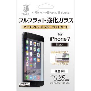 [0.25mm]クリスタルアーマー フルフラット アンチグレア/ブルーライトカット強化ガラス ブラック iPhone 7