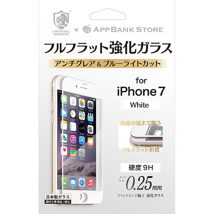 [0.25mm]クリスタルアーマー フルフラット アンチグレア/ブルーライトカット強化ガラス ホワイト iPhone 7