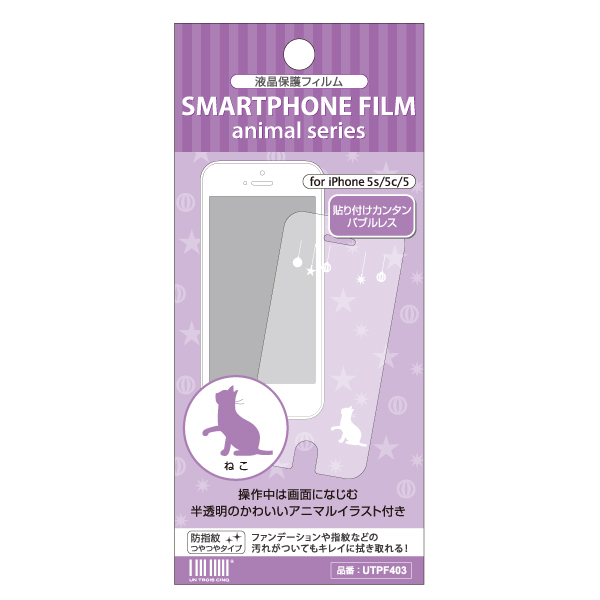 iPhone SE/5s/5 フィルム 超かわいいイラスト付き 液晶保護フィルム ねこ iPhone SE/5s/5c/5_0