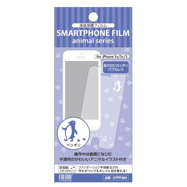 iPhone SE/5s/5 フィルム 超かわいいイラスト付き 液晶保護フィルム ペンギン iPhone SE/5s/5c/5_0