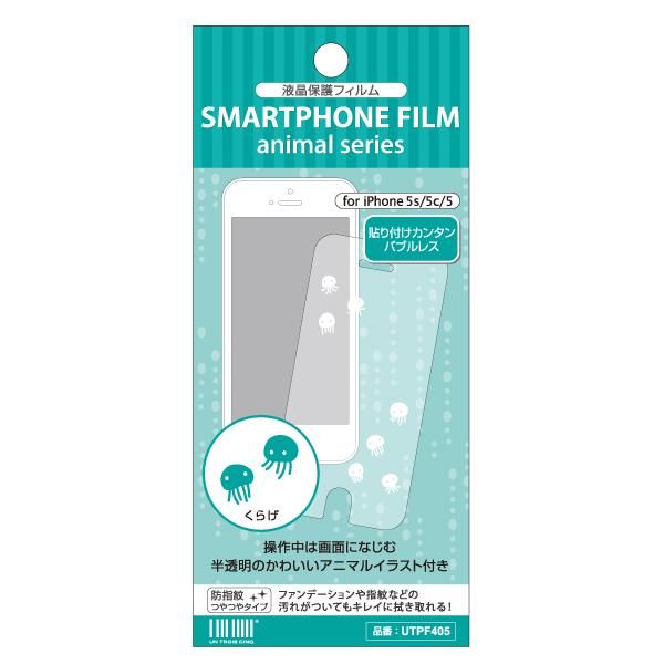 iPhone SE/5s/5 フィルム 超かわいいイラスト付き 液晶保護フィルム くらげ iPhone SE/5s/5c/5_0