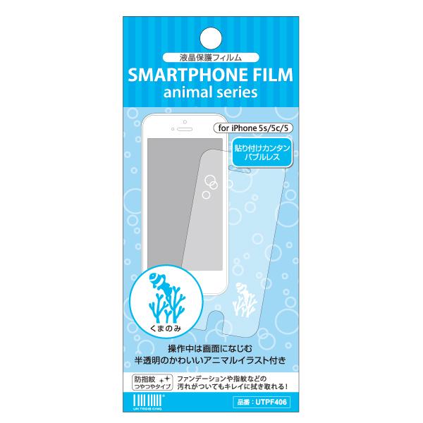 iPhone SE/5s/5 フィルム 超かわいいイラスト付き 液晶保護フィルム くまのみ iPhone SE/5s/5c/5_0