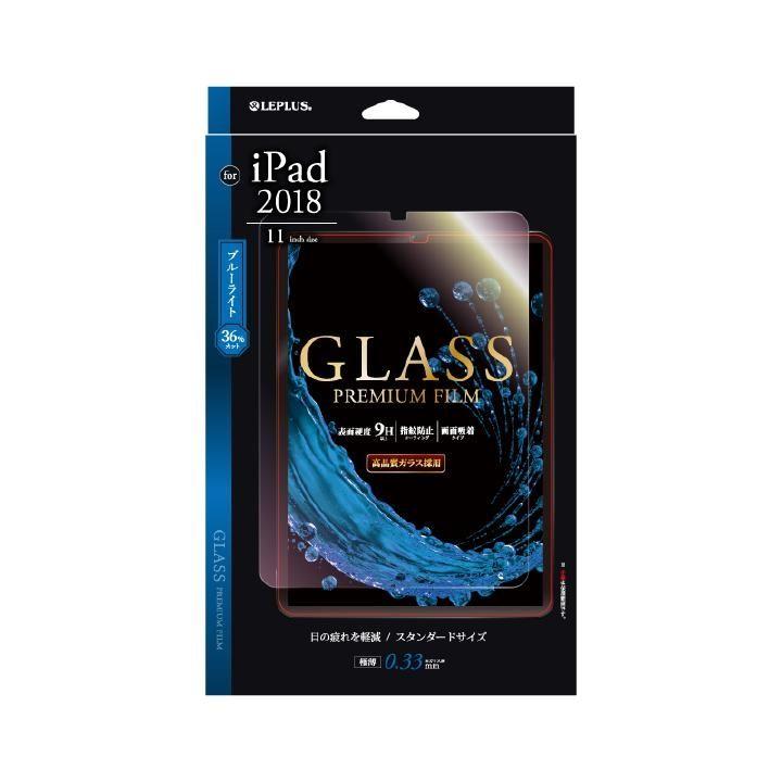 保護フィルム 「GLASS PREMIUM」 高光沢・ブルーライトカット iPad Pro 2018 11インチ_0