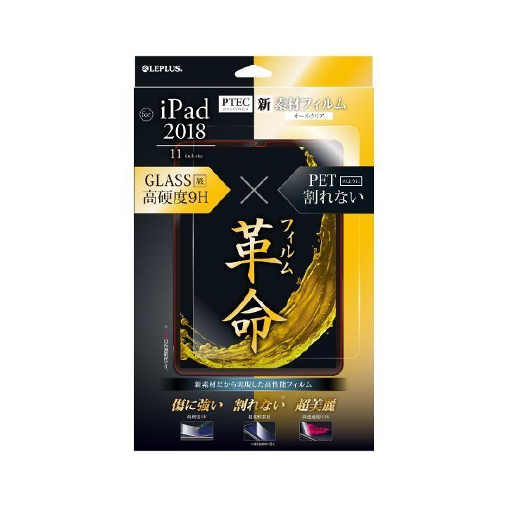 9H スタンダードフィルム 高光沢 「PTEC」 iPad Pro 2018 11インチ_0