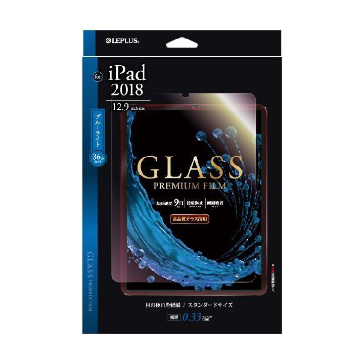 保護フィルム 「GLASS PREMIUM」 高光沢・ブルーライトカット iPad Pro 2018 12.9インチ_0