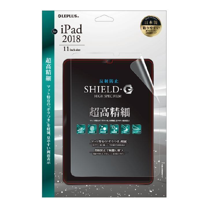 保護フィルム 「SHIELD・G HIGH SPEC FILM」 反射防止・超高精細 iPad Pro 2018 11インチ_0