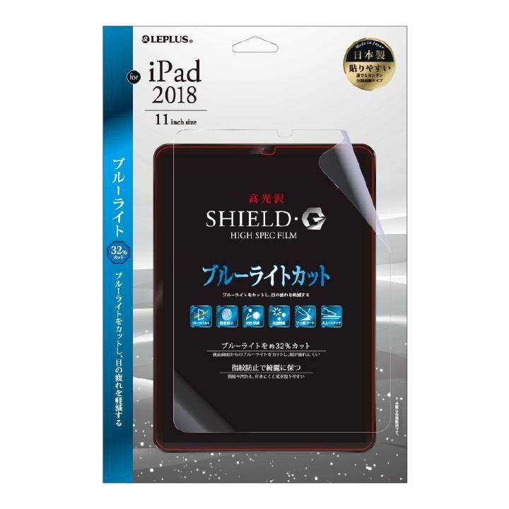 保護フィルム 「SHIELD・G HIGH SPEC FILM」 高光沢・ブルーライトカット iPad Pro 2018 11インチ_0