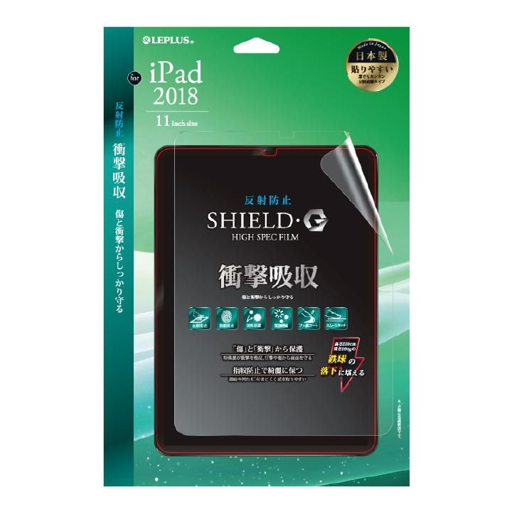 保護フィルム 「SHIELD・G HIGH SPEC FILM」 反射防止・衝撃吸収 iPad Pro 2020/2018 11インチ_0