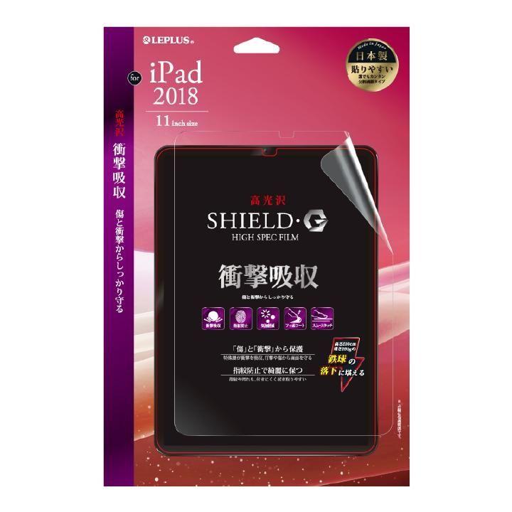 保護フィルム 「SHIELD・G HIGH SPEC FILM」 高光沢・衝撃吸収 iPad Pro 2020/2018 11インチ_0