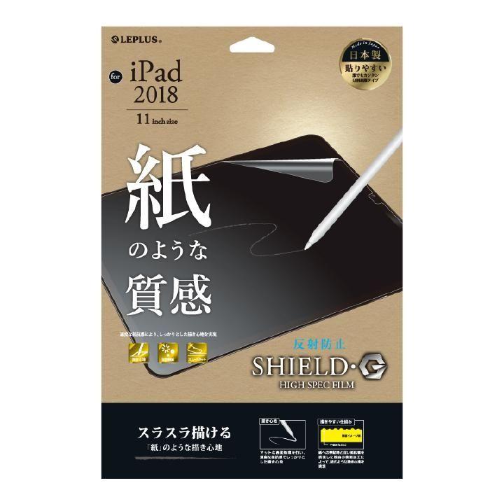 保護フィルム 「SHIELD・G HIGH SPEC FILM」 反射防止・ペーパーライク iPad Pro 2018 11インチ_0