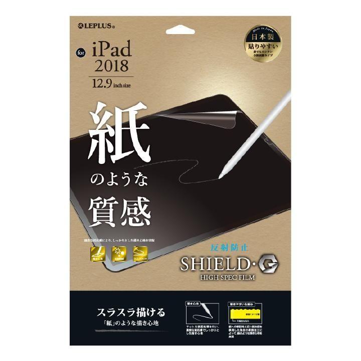 保護フィルム 「SHIELD・G HIGH SPEC FILM」 反射防止・ペーパーライク iPad Pro 2018 12.9インチ_0