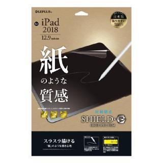 保護フィルム 「SHIELD・G HIGH SPEC FILM」 反射防止・ペーパーライク iPad Pro 2018 12.9インチ