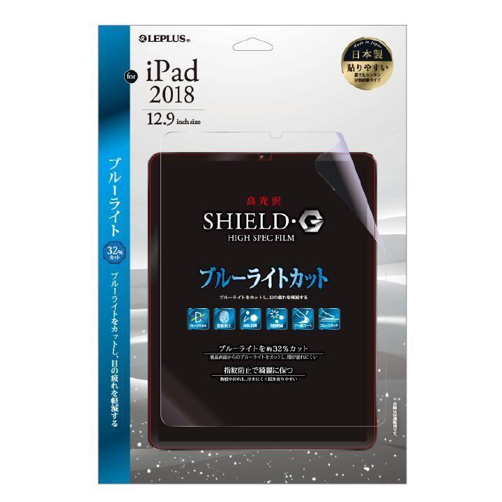 保護フィルム 「SHIELD・G HIGH SPEC FILM」 高光沢・ブルーライトカット iPad Pro 2018 12.9インチ_0