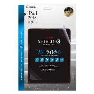 保護フィルム 「SHIELD・G HIGH SPEC FILM」 高光沢・ブルーライトカット iPad Pro 2020/2018 12.9インチ