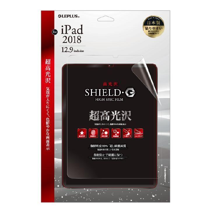 保護フィルム 「SHIELD・G HIGH SPEC FILM」 高光沢 iPad Pro 2020/2018 12.9インチ_0