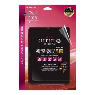 保護フィルム 「SHIELD・G HIGH SPEC FILM」 高光沢・高硬度5H(衝撃吸収・フッ素) iPad Pro 2020/2018 11インチ
