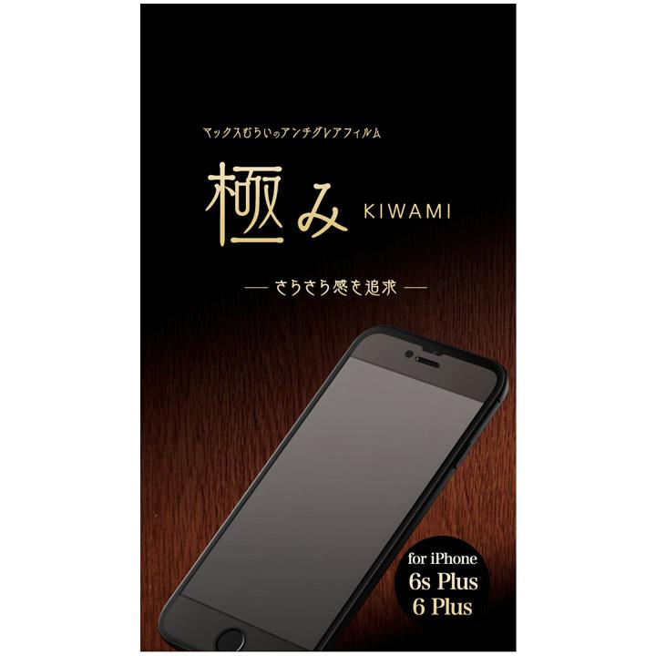 iPhone6s Plus/6 Plus フィルム [数量限定]マックスむらいのアンチグレアフィルム-極み- iPhone 6s Plus/6 Plus_0