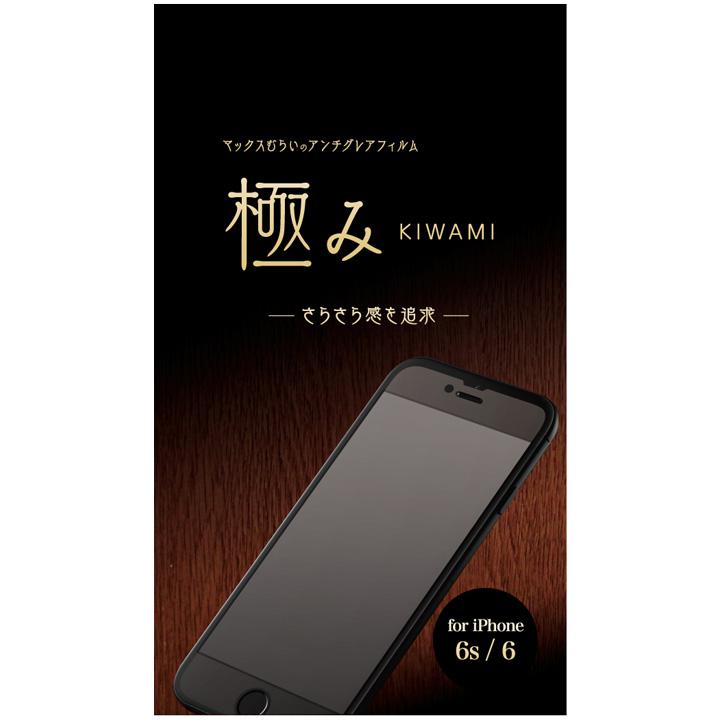 iPhone6s/6 フィルム [数量限定]マックスむらいのアンチグレアフィルム-極み- iPhone 6s/6_0