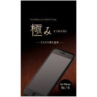 [数量限定]マックスむらいのアンチグレアフィルム-極み- iPhone 6s/6