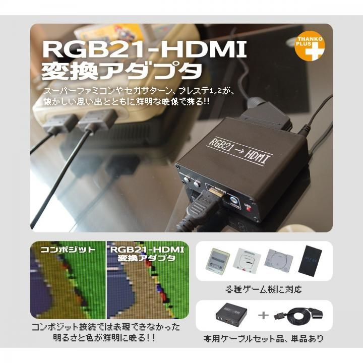 RGB21-HDMI変換アダプタ+プレイステーション1,2用RGB21ピンケーブル【12月上旬】