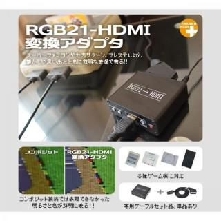 RGB21-HDMI変換アダプタ+プレイステーション1,2用RGB21ピンケーブル