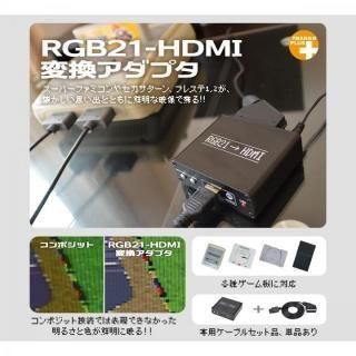 RGB21-HDMI変換アダプタ+スーパーファミコン用RGB21ピンケーブル