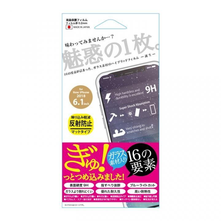 iPhone XR フィルム ハイブリットガラスフィルム マット iPhone XR_0
