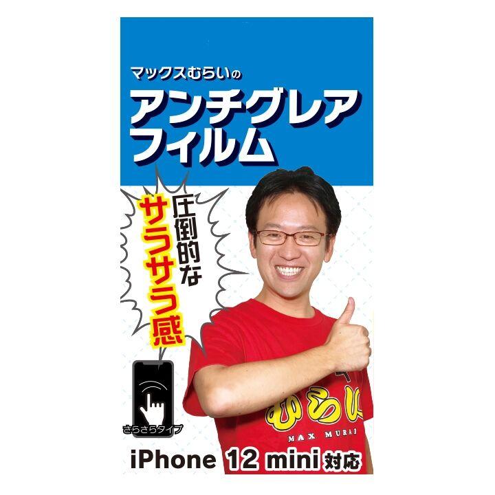 マックスむらいのアンチグレアフィルム for iPhone 12 mini_0