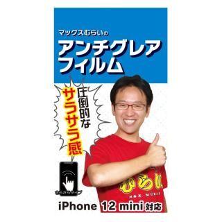 iPhone 12 mini (5.4インチ) フィルム マックスむらいのアンチグレアフィルム for iPhone 12 mini