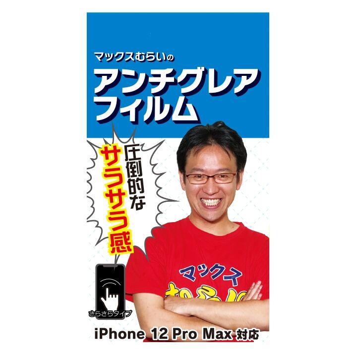 マックスむらいのアンチグレアフィルム for iPhone 12 Pro Max_0