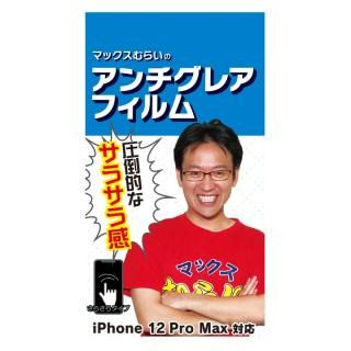 iPhone 12 Pro Max (6.7インチ) フィルム マックスむらいのアンチグレアフィルム for iPhone 12 Pro Max