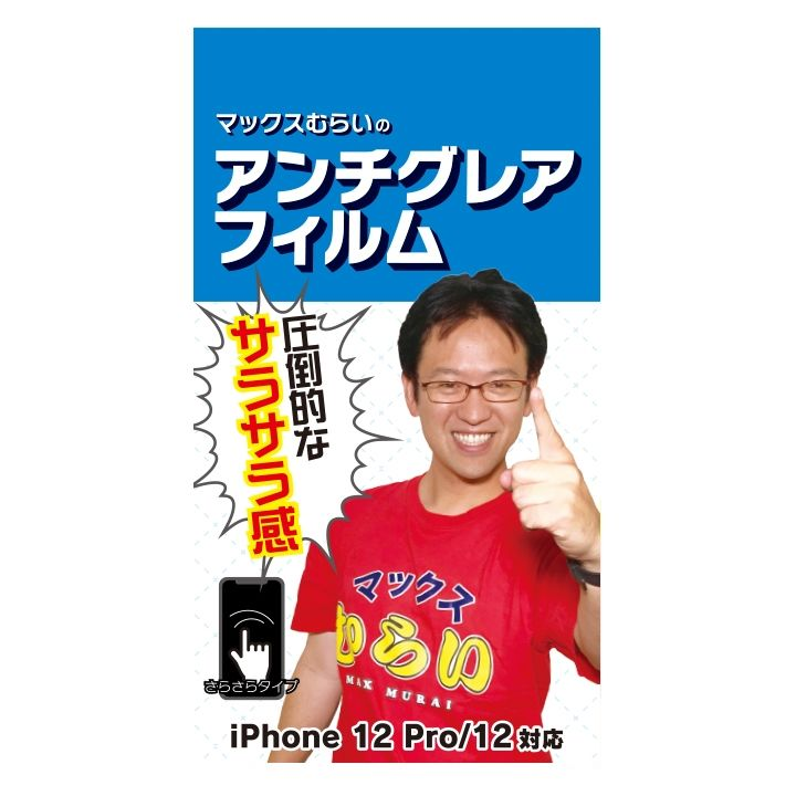 マックスむらいのアンチグレアフィルム for iPhone 12/iPhone 12 Pro_0