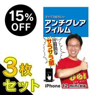 iPhone 12 mini (5.4インチ) フィルム 【3枚セット・15%OFF】マックスむらいのアンチグレアフィルム for iPhone 12 mini